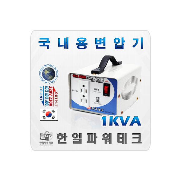 1KVA 다운 변압기 220V-110V 가정용 트랜스 EI코어