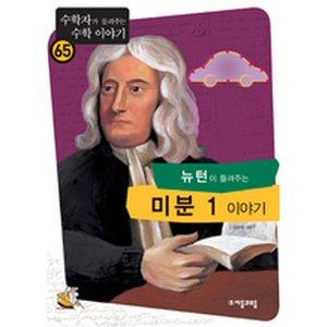 뉴턴이 들려주는 미분 1 이야기-수학자가 들려주는 수학 이야기65
