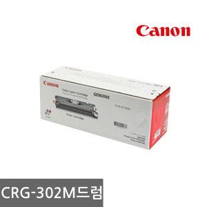SR/당일출고/ 캐논 정품 드럼CRG-302M(빨강)