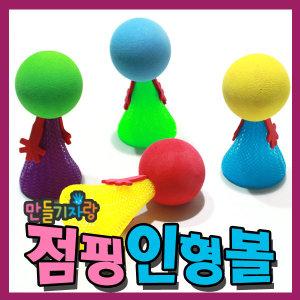 점핑인형볼/인형볼/점핑볼/장난감/인형만들기/인형