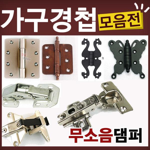 가구경첩/방문/유리경첩/무보링/싱크대경첩/엔틱/댐핑
