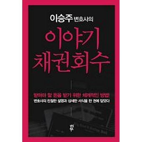 이야기 채권회수: 이승주 변호사의