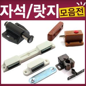 빠찌링/랏지/로라/장롱/자석/원터치/문고정 가구철물