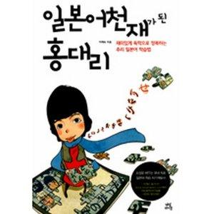 일본어 천재가 된 홍대리: 재미있게 독학으로 정복하는 추리 일본어 학습법-홍대리 시리즈