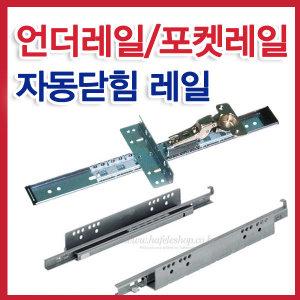 3단 댐퍼레일/댐핑/포켓레일/언더레일/특수 서랍레일