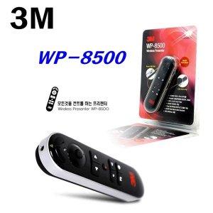 3M  WP-8500 WP8500 무선 레이저 포인터 프리젠터
