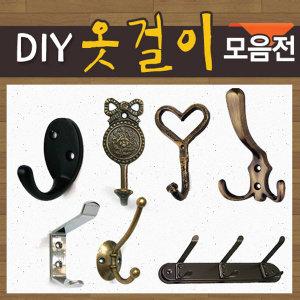 DIY 옷걸이/훅/후크/인테리어/벽걸이/철물/가방걸이