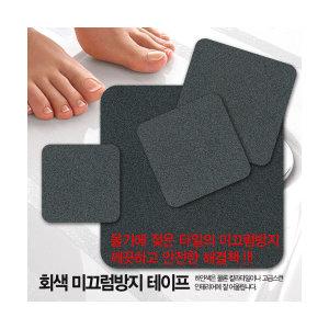 회색 타일 미끄럼방지테이프/스티커/다양한 사이즈