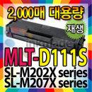 MLT-D111S SL-M2024 M2027 SL-M2074F M2077F M2079