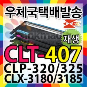 재생토너 삼성 CLT-K407S C407S M407S Y407S CLP-320K 325K 325WK CLX-3180K 3185K 3185FW 3185WK 3185FNK