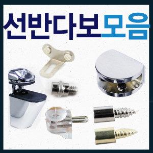 선반다보/유리다보/유리선반/장식장/OA/브라켓/철물