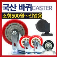 캐스터/바퀴/회전/브레이크/경량용/수레/우레탄/국산