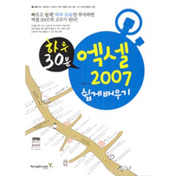 엑셀 2007 쉽게 배우기(CD(본문 예제 소스 및 완성 파일  기초 매뉴얼 동영상 강의))-하루 30분
