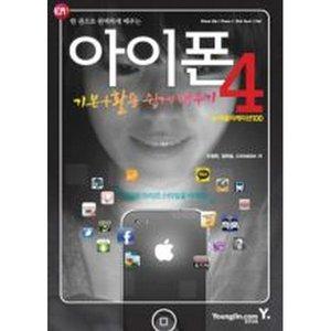 아이폰 4 기본 + 활용 쉽게배우기: 한 권으로 완벽하게 배우는-모바일 fun01