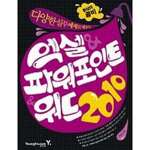 환상의 콤비 엑셀   파워포인트   워드 2010: 다양한 실무 예제로 배우는(CD 1)