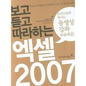 보고 듣고 따라하는 엑셀 2007(CD 1)