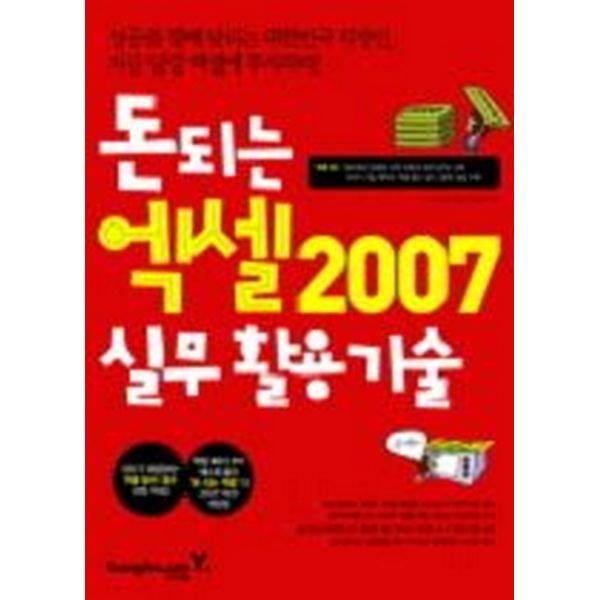 돈 되는 엑셀 2007 실무활용기술(CD 1 포함)