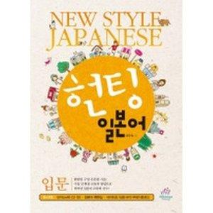 헌팅 일본어 입문(교재+펜맨십+보이스북 CD)