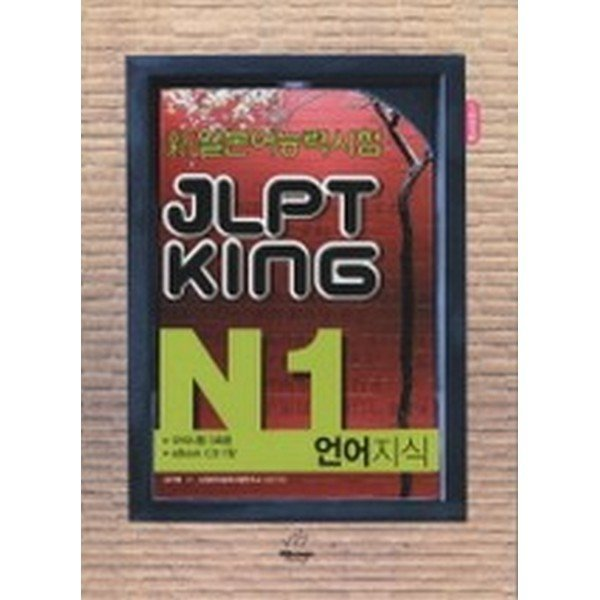 新 일본어능력시험 JLPT KING N1 언어지식(교재+CD 1)