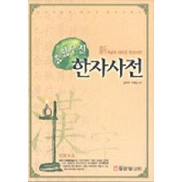 종횡무진 한자 사전(양장)