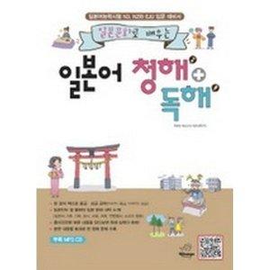 일본어 청해 + 독해: 일본문화로 배우는(교재+MP3 CD 1)