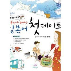 일본어 첫데이트: 미녀 통역사와 함께하는(VCD1+일본어펜맨십+녹음스크립트 단어장)