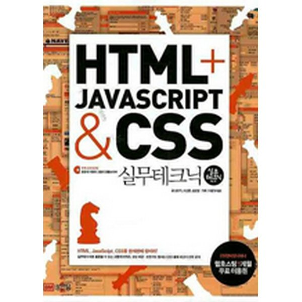HTML + JavaScript   CSS 실무테크닉(CD 1 (본문예제파일))-실무 테크닉17