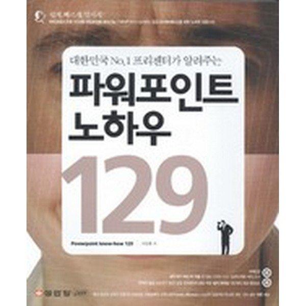 파워포인트 노하우 129: 대한민국 NO.1 프리젠터가 알려주는(CD2)
