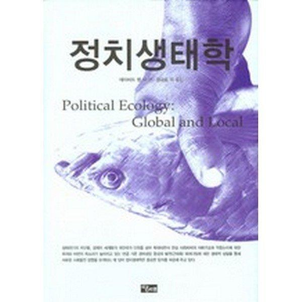 정치생태학(양장)