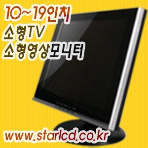 소형TV/10~19인치/LCDTV/디지털수신/AV모니터/CCTV용