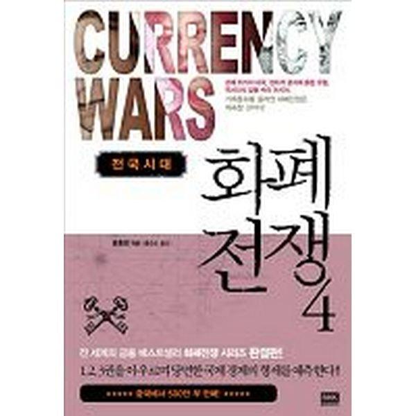 화폐 전쟁 4: 전국시대(양장)