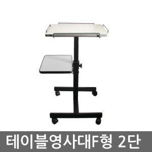 테이블형 영사대 F형 2단/프로젝터 거치대/ABC코리아