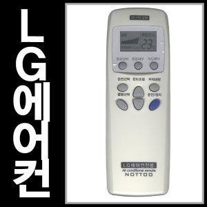 [비품] 20015G (LG에어콘리모콘ㅣ휘센리모콘ㅣ에어컨리모콘ㅣ NT-A20009)