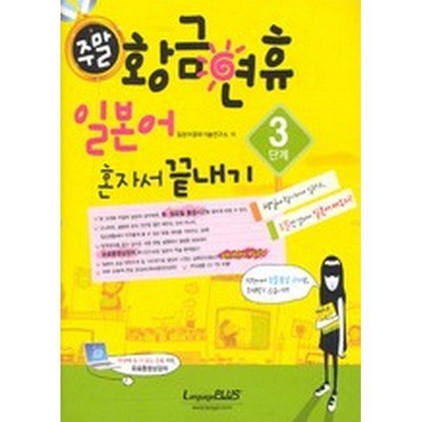 주말 황금연휴 일본어 혼자서 끝내기 3단계(교재+RTS겸 오디오 CD 1장+핸드북)