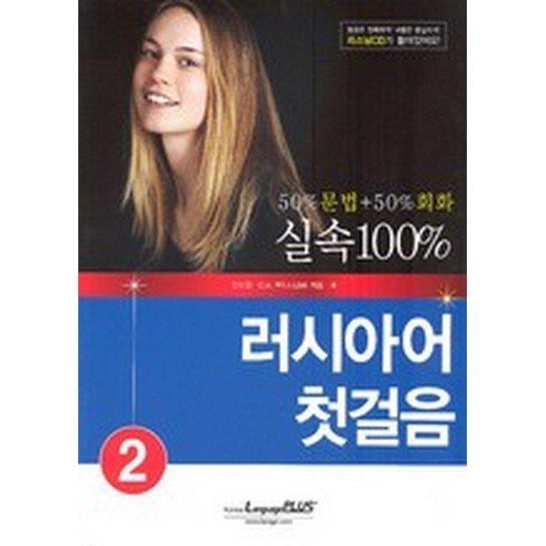 실속 100% 러시아어 첫걸음 2: 50%문법 + 50%회화(리스닝 CD 1장 포함)