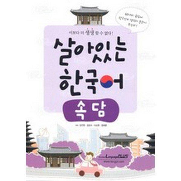 살아있는 한국어: 속담