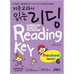 미국교과서 읽는 리딩 Reading Key Preschool 예비과정편 6(SB+WB+Audio CD/MP3 무료다운)