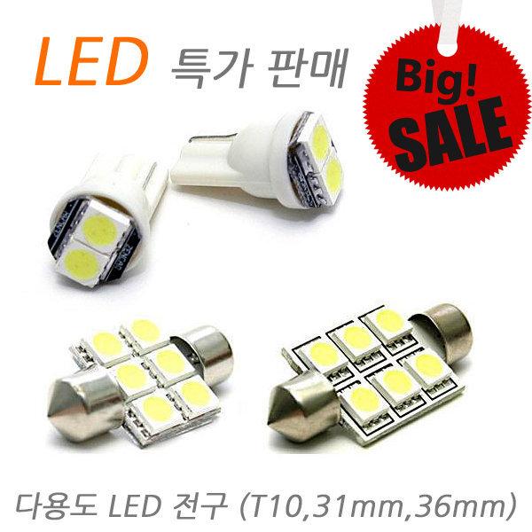 차량용 LED 전구 T10 31mm 36mm 6발LED 필수 실내등 번호판등 휀다등 계기판 독서등 도어등 리어등 미등