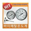 바이메탈온도계/ 그릴온도계/ 바베큐온도계/ 대원계기/ 튀김온도계/ 미트온도계/ 그릴온도계