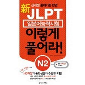 新 일본어능력시험 JLPT 이렇게 풀어라 N2(교재+MP3 CD 1)