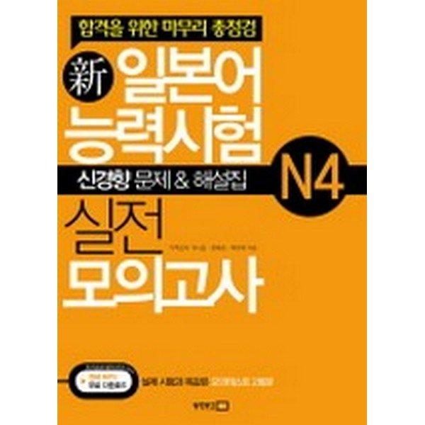 新 일본어능력시험 실전 모의고사 N4