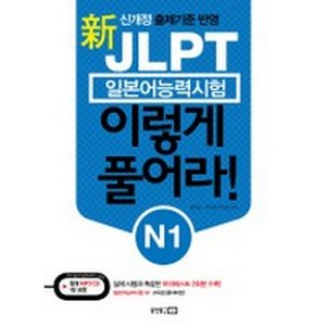 新 일본어능력시험 JLPT 이렇게 풀어라  N1(교재+MP3 CD 1)