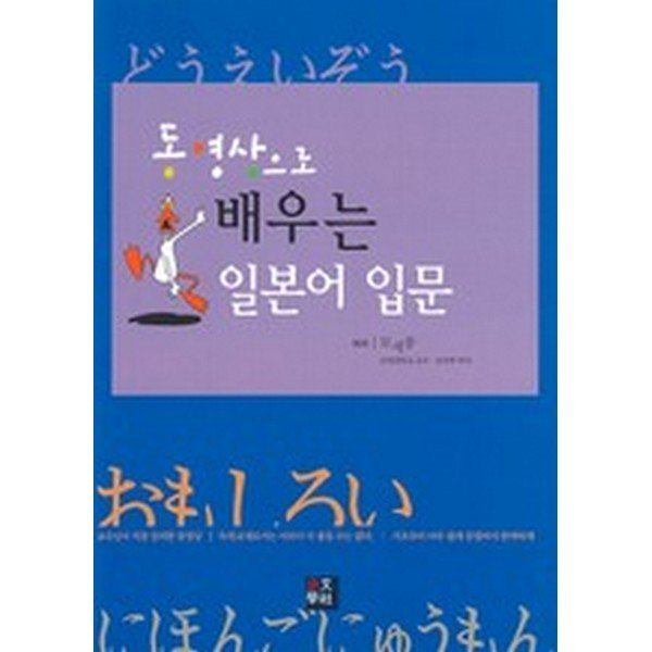 동영상으로 배우는 일본어 입문(교재 + CD 2)