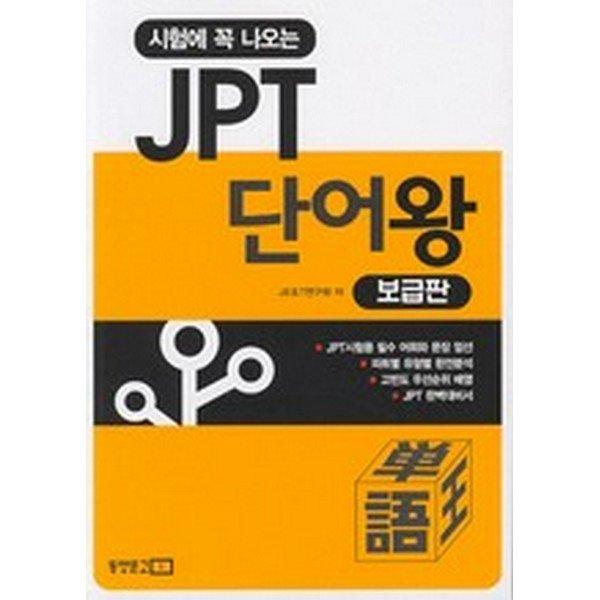 시험에 꼭 나오는 JPT 단어왕: 보급판