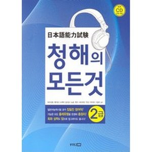 일본어 능력시험 청해의 모든 것 2급(교재+CD 2장)