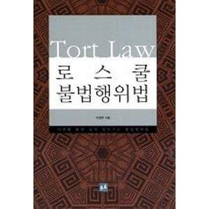 로스쿨 불법행위법: 사례를 통해 쉽게 알아가는 불법행위법 (양장)