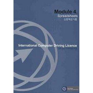 ICDL Module 4 스프레드시트