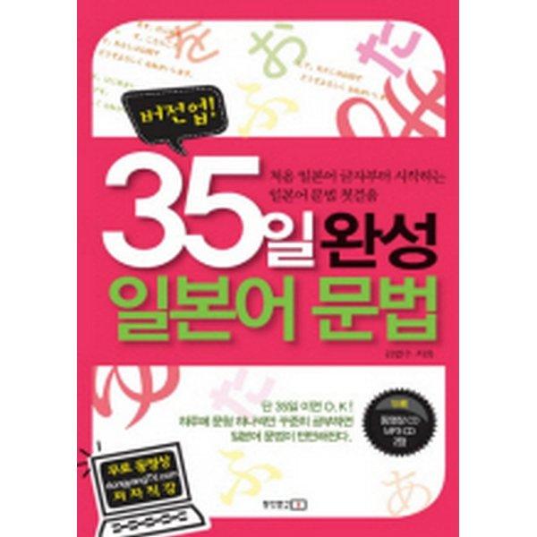 35일 완성 일본어 문법: 버전업 (교재+CD 2 개정판)