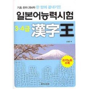 일본어능력시험 3·4급 한자왕(쓰기노트 포함)