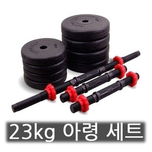 아령23kg세트/덤벨/아령/바벨/철봉/역기/헬스기구